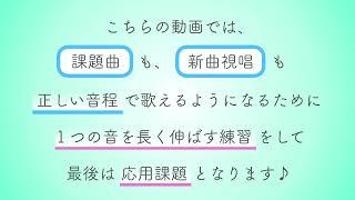 彩城先生の新曲レッスン〜ロングトーン~応用課題 2-5-2 ハ長調編〜のサムネイル画像