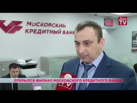 В Химках открылось отделение Московского кредитного банка
