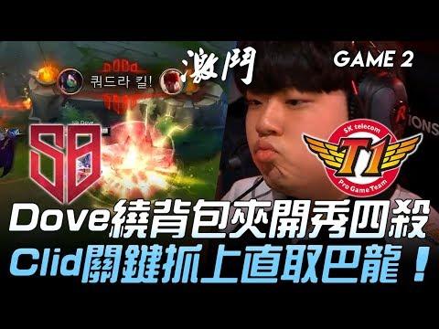 SKT vs SB game2   穩住心態  CLID 關鍵抓人 穩住一 城