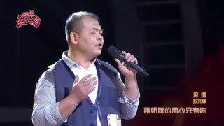 105.04.10 超級紅人榜 彭文輝─用情(翁立友)