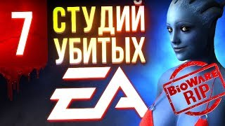 7 студий, убитых EA (BioWare RIP)