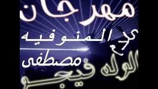 اغاني طرب MP3 مهرجان اولاد سلام YouTube تحميل MP3