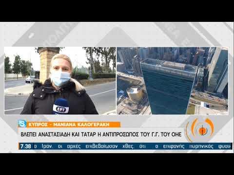 Κύπρος | Βλέπει Αναστασιάδη και Ταταρ η εκπρόσωπος του Γ.Γ του Ο.Η.Ε | 01/12/2020 | ΕΡΤ