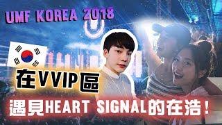 在韓國UMF的VVIP區遇到Heart Signal在浩!ft. 醉了的巢和Kathy |Ling Cheng