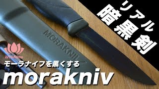 【モーラナイフ】ムラムラ黒錆加工ナイフの作り方【格安キャンプグッズも】
