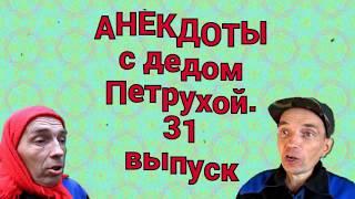 Анекдоты с дедом Петрухой  31 выпуск