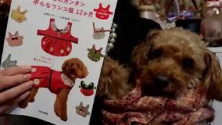 【犬服】超かんたんにできる!ワンピース★
