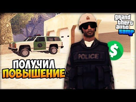 Первое ПОВЫШЕНИЕ в Полиции на Arizona RP! - Путь Лидера GTA SAMP #3