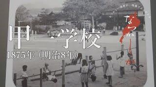 1875年 甲一学校【なつかしが】