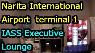 成田空港ターミナル1楽天ゴールドカードのプライオリティパスで入れるラウンジtokyonaritaAirportIASSExecutiveLounge