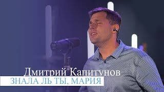 Дмитрий Капитунов - Знала ль ты Мария