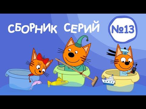 Три Кота | Сборник серий №13 | Мультфильмы для детей | 121-130 Серии