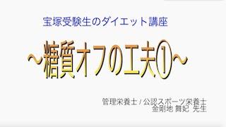 宝塚受験生のダイエット講座〜糖質オフの工夫①〜のサムネイル画像