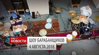 Komcity Новости — Шоу барабанщиков, 4 авг 2018