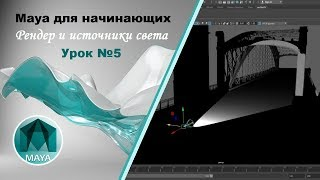 Maya для начинающих. Рендер и источники света в Autodesk Maya.
