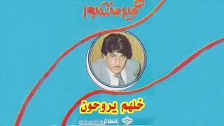 تحميل اغاني Khalhom Yerohon حميد منصور - خلهم يروحون MP3