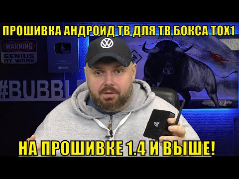 ПРОШИВКА АНДРОИД ТВ ДЛЯ ТВ БОКСА TOX1 НА ПРОШИВКЕ 1.4 И ВЫШЕ!