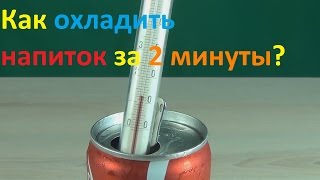 Как охладить напиток за 2 минуты / How to cool a drink in 2 minutes