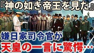 世界が感動!「私はこれを聞いて陛下にキスしようと…」天皇陛下の『ある一言』がふんぞり返っていたマッカーサーの態度を劇的に変えた!日本の天皇と米司令官との衝撃の出会いと絆とは!?