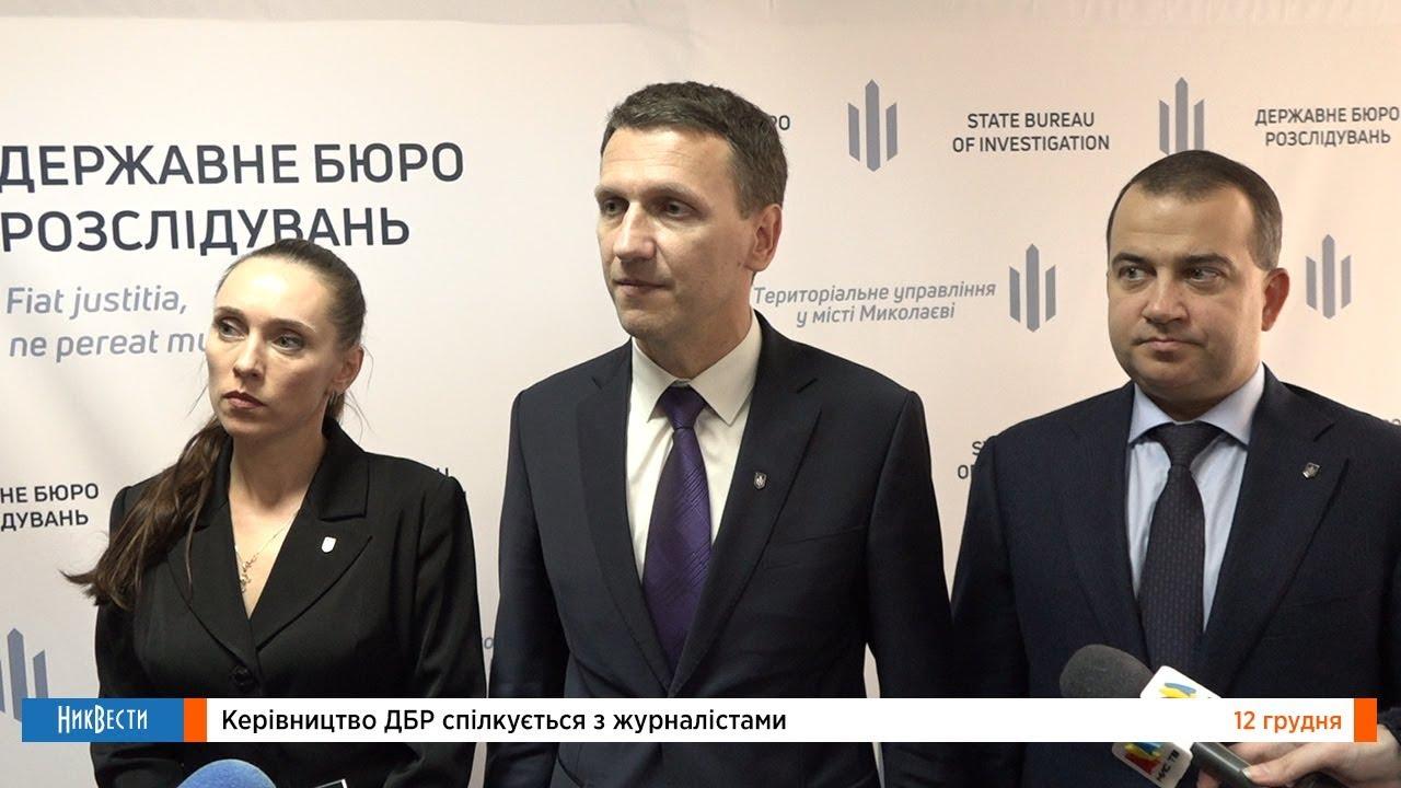 Руководство ГБР общается с журналистами в Николаеве