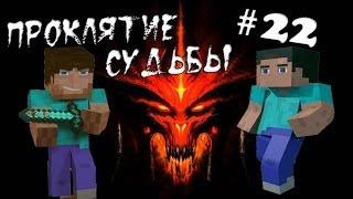 "Minecraft - Проклятие Судьбы ""22 серия"""