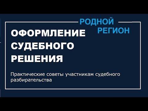 Оформление судебного решения // РОДНОЙ РЕГИОН
