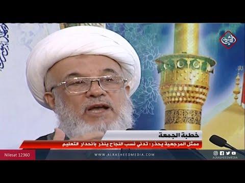 شاهد بالفيديو.. ممثل المرجعية يحذر: تدني نسب النجاح مؤشر خطير لأنحدار التعليم في العراق