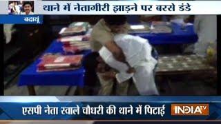 Cop thrashes SP leader inside police station in Badaun