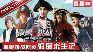 《极限挑战》Go Fighting Surviving On An Island【SMG Official Full HD】
