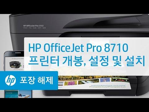 HP OfficeJet Pro 8710 프린터 개봉, 설정 및 설치