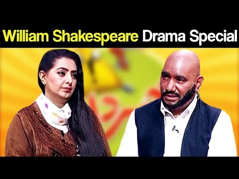 Khabardar Aftab Iqbal 3 February 2019 | William Shakespeare Drama Special | Express News