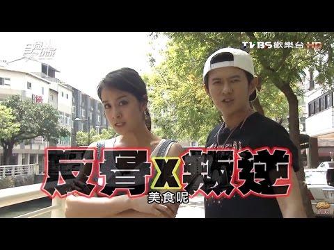 食尚玩家 莎莎永烈【高雄】猜猜猜 反骨X叛逆美食