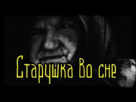 Старушка во сне (Страшная История)