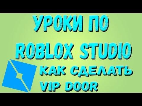 Roblox Studio! Как создать вип дверь Уроки по Роблокс студио! Часть 2