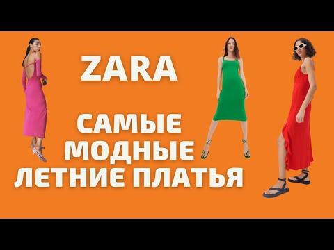 ТОП-10 Самые модные летние платья 2021 из ZARA