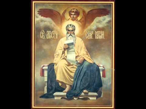 Прот. Андрей Ткачев. Апостол и Евангелист Матфей