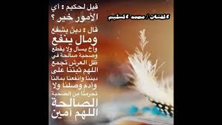 محمد السليم قيل لحكيم اي الامور خير