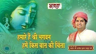 Hamare Hain Shri Bhagwan Hame Kis Bat Ki Chinta || Shri Sanjeev Krishna Thakur Ji
