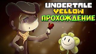 Undertale Yellow - Приключение жёлтой души