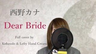 西野カナ『Dear Bride』Full cover by Kobasolo & Lefty Hand Cream