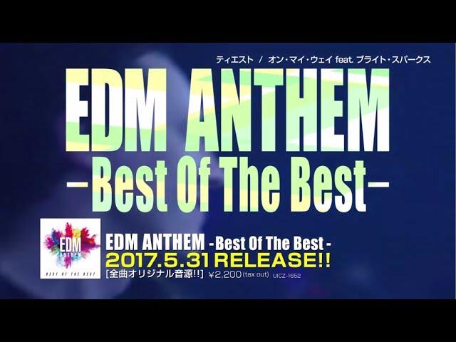EDM MIX CD売上No.1シリーズ『EDM ANTHEM -BEST OF THE BEST- 』トレーラー