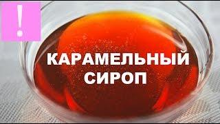 🔴 Карамельный Сироп | Подробный и Простой Видео-Рецепт | Как приготовить карамельный сироп