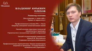 """Рубрика """"СКФО в лицах"""""""