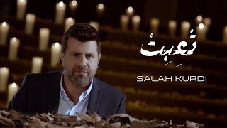 Salah Kurdi - T3ebet | صلاح الكردي - تعبت تحميل MP3