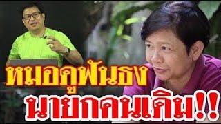 3883 #หมอดูฟันธง นายกคนเดิม !! ระทึก ทหารแจ้งเบิร์นยาง วันเลือกตั้ง