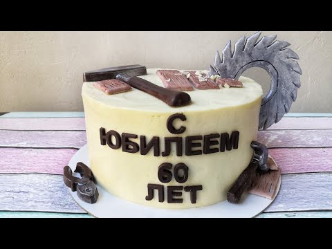 Как приготовить торт для строителя