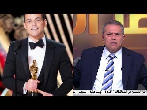 توفيق عكاشة: لا أفتخر بحصول رامي مالك على جائزة أوسكار