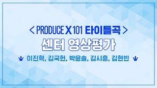 PRODUCE X 101 [최초공개]타이틀곡 센터 영상평가ㅣ이진혁,김국헌,박윤솔,김시훈,김현빈