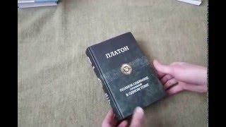 Платон: Полное собрание сочинений в одном томе