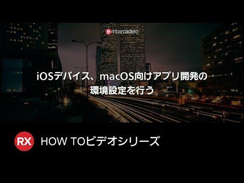 iOSデバイス、macOS向けアプリ開発の環境設定を行う